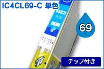 ICC69(シアン)エプソン[EPSON]用互換インクカートリッジ
