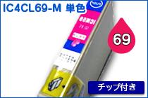ICM69(マゼンタ)エプソン[EPSON]用互換インクカートリッジ
