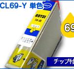 E-IC4CL69-Y