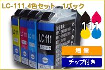 LC111 4色セット 1パック
