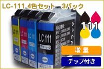 LC111 4色セット 3パック