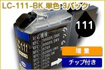 LC111 ブラック 3パック