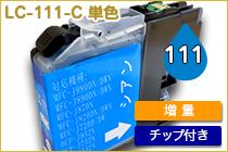 LC111 シアン 1パック