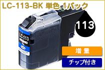 LC113 ブラック 1パック