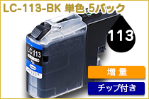 LC113 BK 単色 5パック