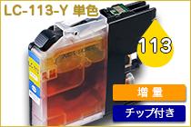 LC113 イエロー 単色 1パック