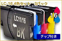 LC16 4色セット 3パック