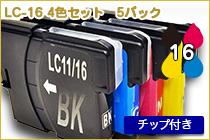 LC16 4色セット 5パック