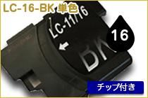 LC16 ブラック 1パック