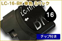 LC16 ブラック 3パック