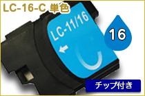 LC16 シアン 1パック