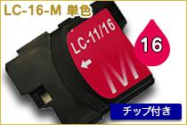 LC16 マゼンタ 1パック