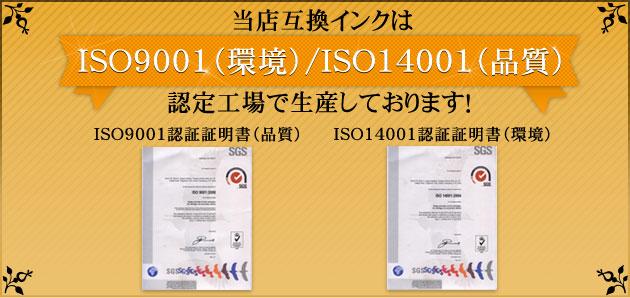 当社互換インクはISO9001(環境)/ISO14001(品質)認定工場で生産しております!