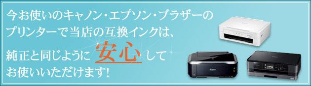 今お使いのキャノン・エプソン・ブラザーのプリンターで当店互換インクは、純正と同じように安心してお使いいただけます!
