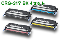 CRG-317 4色セット