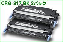 CRG-317 BK 2パック