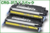 CRG-317 Y 2パック