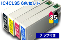 EPSON IC4CL35 4色セット