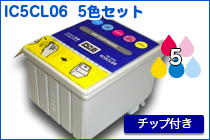 IC5CL06 カラー