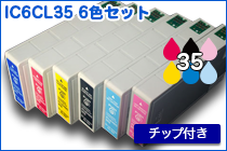EPSON IC6CL35 6色セット