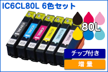 IC80L 6色セット