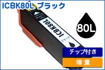 ICBK80L 単色