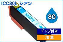 ICC80L 単色