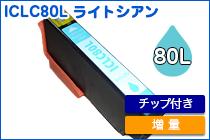 ICLC80L 単色