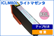 ICLM80L 単色