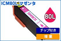 ICM80L 単色