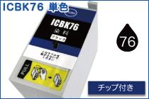 ICBK76(ブラック) エプソン[EPSON]互換インクカートリッジ