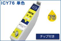 ICY76 (イエロー) エプソン[EPSON] 互換インクカートリッジ